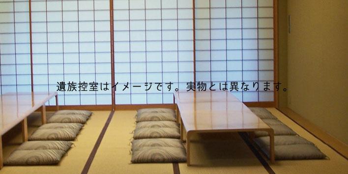 『蔵田寺 澤泉斎場』遺族控室
